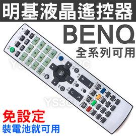^(含 ^) 明�淓ENQ液晶電視遙控器 ^(支援 、多媒體按鍵^) 不需設定 BenQ黑