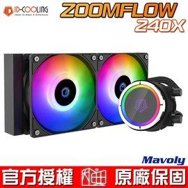 ~恩典電腦~LEPA 利豹 EXllusion 240 CPU散熱器 一體式水冷 ^(LP