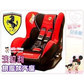 麗嬰兒童玩具館~法拉利Ferrari原廠授權-法國原裝0-4歲旗鑑款汽車安全座椅.雙向安裝