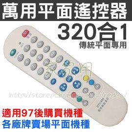 萬用平面電視遙控器(開機率98.9%)萬用傳統電視遙控器 ( IC鎖定不跑頻 )【全廠牌機型均適用】