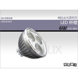 奇恩舖子MR LED杯燈MR16 6W☆LED-61013-W/Y