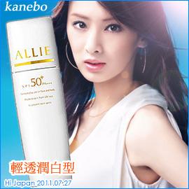 J5436~KANEBO佳麗寶~ALLIE^~外出愛用指數50 高效防曬乳^(輕透潤白型^
