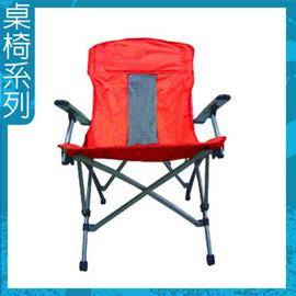 鋁合金扶手椅(付外袋) P049-510.折疊椅.休閒.野餐椅.躺椅