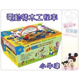 麗嬰兒童玩具館~小牛津寶寶好EQ系列-電動積木工程車-萬能教育積木-3D3Q組合積木提盒