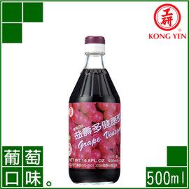【工研酢】益壽多健康酢系列─葡萄酢 500ml•果醋•健康醋