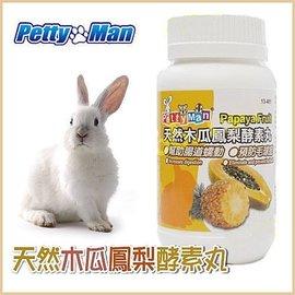 ~GOLD ~ PettyMan 天然木瓜鳳梨酵素丸100錠.^(化毛 ^)