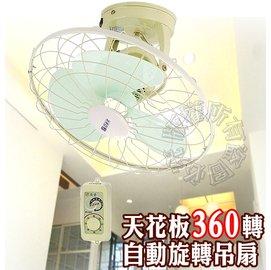 亞普牌 (16吋/360度) 自動旋轉吊扇,HY-280A 營業/家用/用途廣~~
