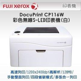 FujiXerox DocuPrint CP116W 彩色無線S~LED印表機 ^(白^)