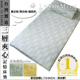 ^( ^)~LYSHIMON~ 製三層夾心記憶床墊5.5cm^(單人床^)T44~2