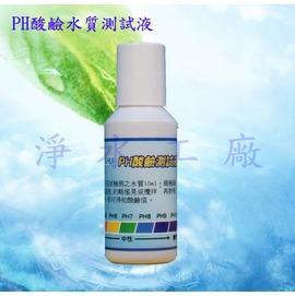 【淨水工廠】PH酸鹼水質測試液/PH水質測試劑/PH測定液/溴瑞香草藍液