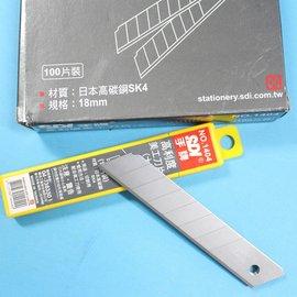 大美工刀片 SDI手牌美工刀片 NO.1404^(大片^) 一大盒100片入^~定60^~