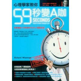書舍IN NET: 書籍~心理學家教你59秒變A咖~漫遊者出版|李察.韋斯曼著|ISBN: