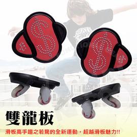 最新款 進階蛇板-雙龍板(非滑板)/含發光輪.安全容易學習易上手.輕便容易攜帶.可原地360度旋轉的輪板類運動 FB-083