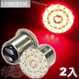 00280014  S25~1206~22顆SMD雙芯燈泡  紅光  一組二入 剎車燈