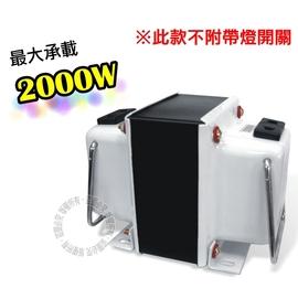 聖岡 2000W升降電壓變換器 雙向變壓器 手提式變壓器 GTC-2000