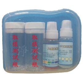 【淨水工廠】《免運費》餘氯(OTO)、酸鹼(PH)、水質測試液/水質測試劑,附收納盒、取樣測試瓶