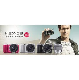 【新力//索尼】《SONY》數位單眼相機《NEX-C3D》雙鏡組