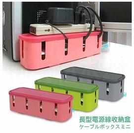 時尚 大容量升級版電源線整理盒/木暉 時尚亮彩長型電源線整理收納盒集線盒