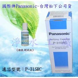 【淨水工廠】《免運費》再送《餘氯測試液》國際牌濾心 P-31SRC/P31SRC...適用:PJ-S99/PJS99機型