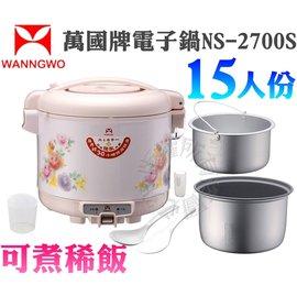 萬國牌 15人份電子鍋 NS-2700S =特殊設計電熱盤加熱,米飯更Q,不燒焦 =