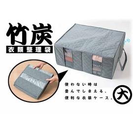木暉 竹炭透明視窗收納箱130L(大) /立體竹炭衣物整理箱