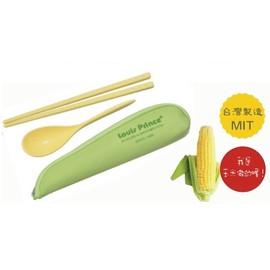 ╭~~學生OL辦公室小物~ 會^~臺灣 ~路易王子樂活環保餐具組 ^~ 我是玉米做的ㄜ~