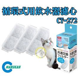 ~來店 185 價~ Marukan循環式自動給水器 替換濾心CT~272 ^(適CT~2