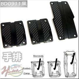 ^~00269159^~ BD~0911 手排踏板 ^(黑色^)  ^(106.01.11
