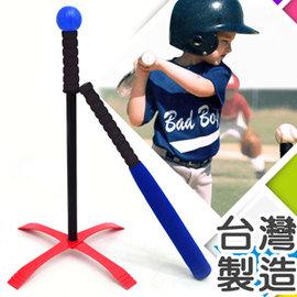 十字型樂樂棒球組(球棒+安全球+擊球座) P053-008 (Teeball.兒童棒球打擊練習器.練習座.棒壘球.揮棒玩具.球類運動.兒童用品)