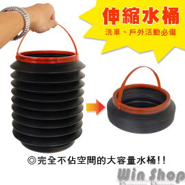 【winshop】A0698車用多功能收納折疊垃圾桶/折疊水桶/伸縮桶/魔法桶/置物桶