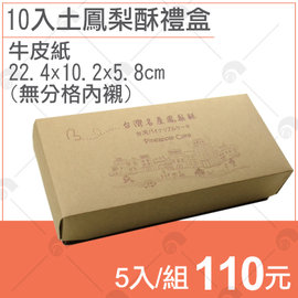 【艾佳】牛皮紙土鳳梨酥禮盒10入/5入組