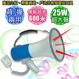 Dr.AV聖岡  聖岡 背/掛兩用喊話器 麥克風(KM-5000)