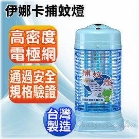 伊娜卡15W捕蚊燈 ST~0155 通過新安規 合格, 防火級塑料