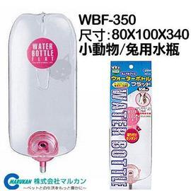 ~GOLD~~06090012~ Marukan~兔用扁平式水瓶~天竺鼠蜜袋鼯WBF~35
