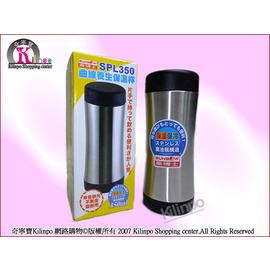 [奇寧寶kilinpo] 秦博士曲線養生保溫杯350ml(保冰杯/保冷保熱/不鏽鋼/曲線造型)SPL350