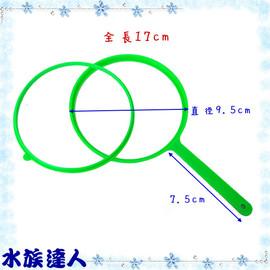 【水族達人】《夜市或園遊會撈魚用網架/撈魚柄/框架(17cm). 一支》