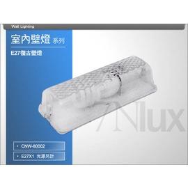 奇恩舖子E27復古單壁燈CNW~80002適E27螺旋與3U~常用家用 款• 雙燈