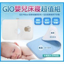 韓國【GIO】 Pillow護頭型枕(S)+GIO超透氣排汗床墊(M號)