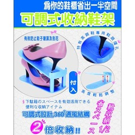 第二代 日式可調節式收納鞋架