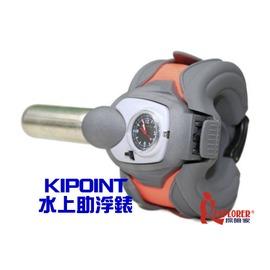Fwatch金牌獎多國專利-KIPOINT水上助浮錶/帥浮錶-快速充氣-附氣瓶2支