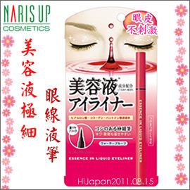J5484NARIS UP^~WINK UP美容液極細眼線液筆