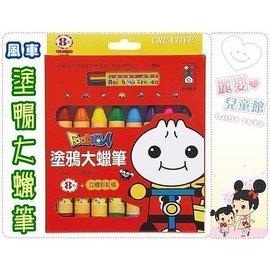 麗嬰兒童玩具館~風車圖書-幼兒教具-台灣製安全無毒.我的塗鴉大蠟筆-幼教老師超推薦