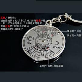 PUSH^! Innovation 萬年曆鑰匙圈 鑰匙扣
