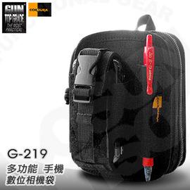 GUN TOP GRADE多功能手機、數位相機袋.腰包.側包.手提包.工具包.小物包.抗潑水耐磨.EVA泡棉、絨布# G-219