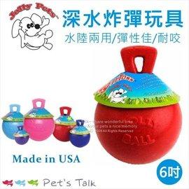 Pet s Talk^~美國Jolly Pets Tug~n~Toss 深水炸彈6吋 水陸