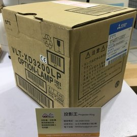MITSUBISHI XD3200U  WD3300U  XD3500U 投影機燈泡 燈架