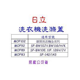 【日立】《HITACHI》洗衣機洗滌蓋◆適用:SFBW10E、SGBW11F、SFBW12GV/JV、SF142、SF143