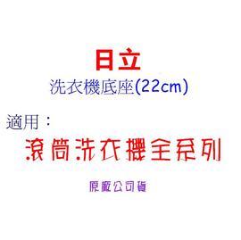 【日立】《HITACHI》洗衣機底座◆適用:滾筒洗衣機全系列