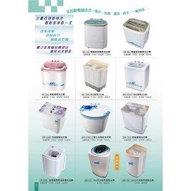 139主賣場 ZANWA 可利亞晶華電腦全自動節能雙槽洗滌機.洗衣機 ~全部7折~JB~