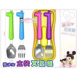 麗嬰兒童玩具館~韓國.愛迪生edison.新款盒裝不銹鋼長頸鹿幼兒學習湯叉組(大4+)